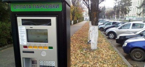 Платные парковки в центре Уфы: по предварительным данным, только 12% от сборов с автомобилистов пойдет в бюджет города, остальное – оператору