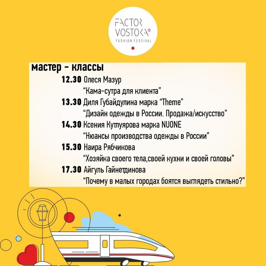 15 сентября / Уфа / АРТ КВАДРАТ  фэшн фестиваль Factor Vostoka