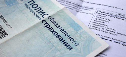 Территориальный фонд обязательного медицинского страхования Башкирии сокращает филиалы. Оптимизация снизит ежегодные затраты на 5 млн рублей
