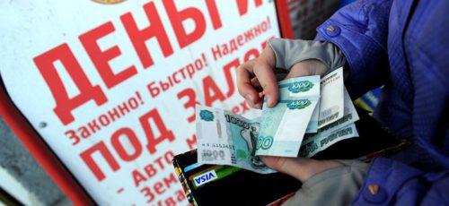 «Черных кредиторов» на рынке микрозаймов в три раза больше, чем легальных. В Госдуме готовят законопроект по борьбе с ними