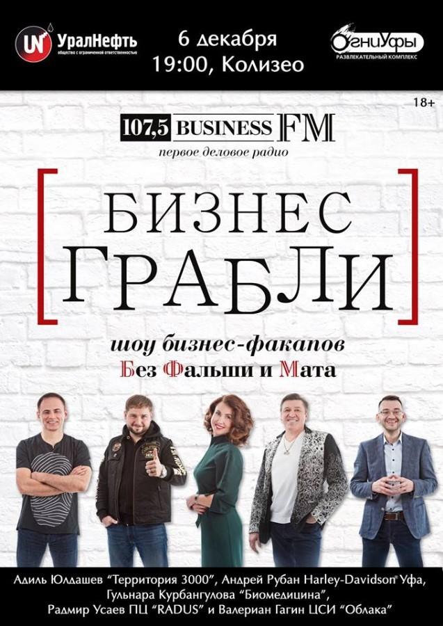 6 декабря BUSINESS FM Уфа представляет в Огнях Уфы новый проект Бизнес грабли.