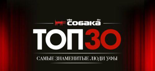 Уже завтра определят победителей ежегодной премии «Топ-30. Самые знаменитые люди Уфы»