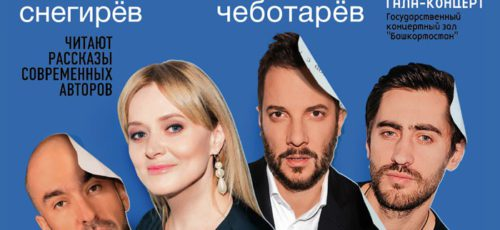 11 апреля в Уфе пройдет первый общероссийский литературно-театральный фестиваль «Открытые беспринцЫпные чтения»