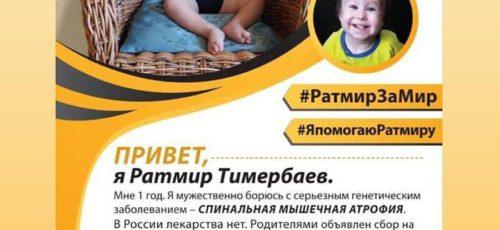 В Башкирии объявили сбор средств на лечение годовалого Ратмира Тимербаева