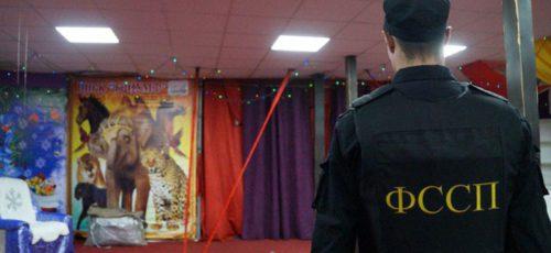«Уголовный триумф»: дело директора уфимского цирка-шапито ушло в прокуратуру