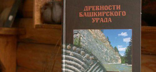 Уральский трип: книги о древностях, кухне и пещерах региона