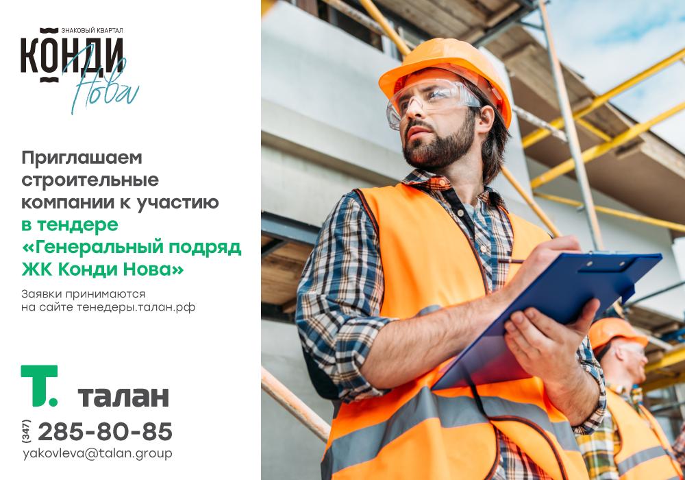 Тендеры на сайте строительной компании пример бизнес план создание сайта