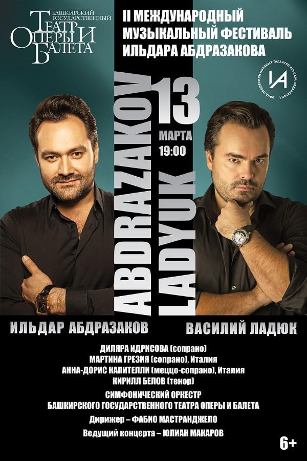II Международный музыкальный фестиваль Ильдара Абдразакова 12 – 24 марта 2019 г. | Москва – Уфа – Казань – Альметьевск |