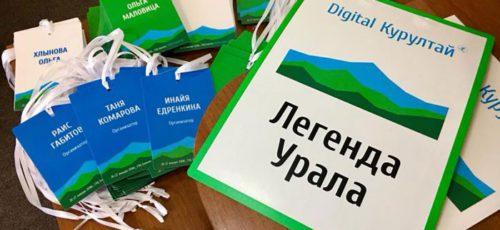 Организаторы Digital Курултая опровергли бюджетное финансирование мероприятия