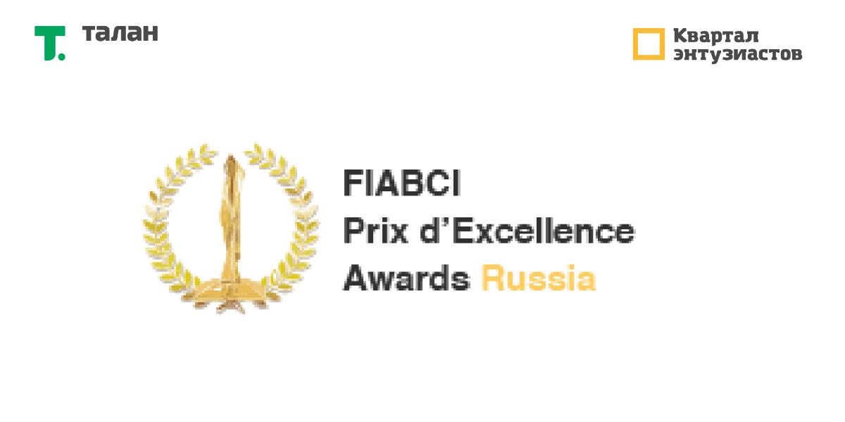 Квартал Энтузиастов – победитель Национального этапа Международного конкурса FIABCI PRIX D'EXCELLENCE AWARDS 2019