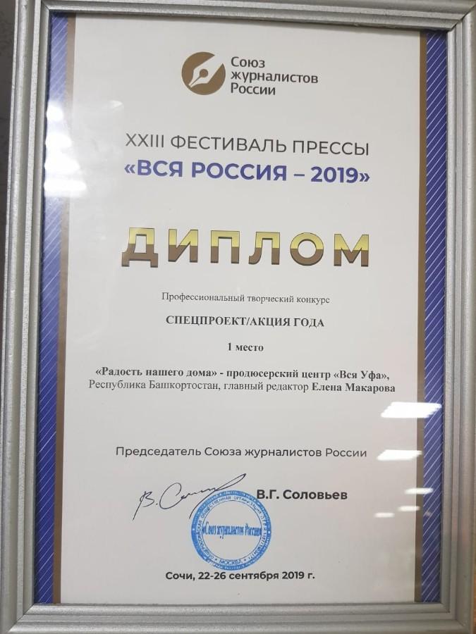 Телеканал Вся Уфа занял первое место на  конкурсе Вся Россия  2019 в номинации Лучший спецпроект страны