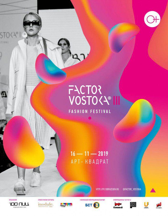 16 ноября в Уфе вновь пройдет фэшн фестиваль FACTOR VOSTOKA