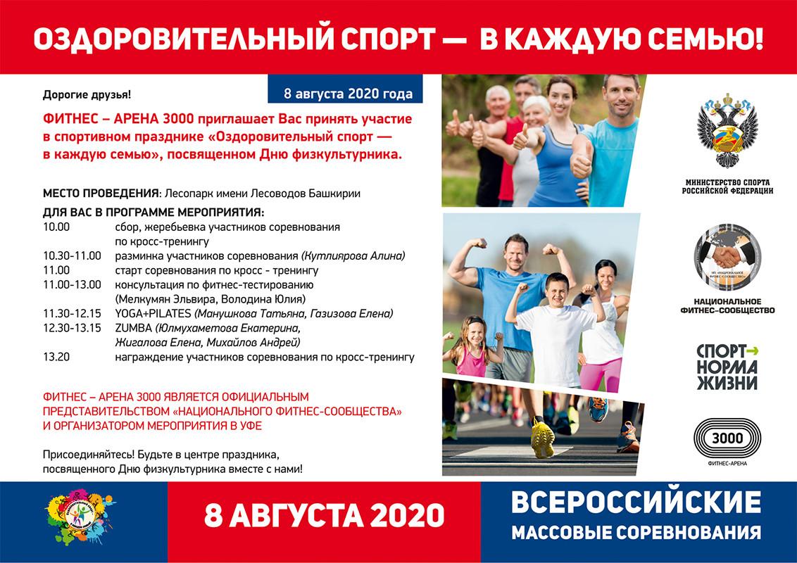 8 августа в парке Лесоводов пройдет праздник «Оздоровительный спорт — в каждую семью»