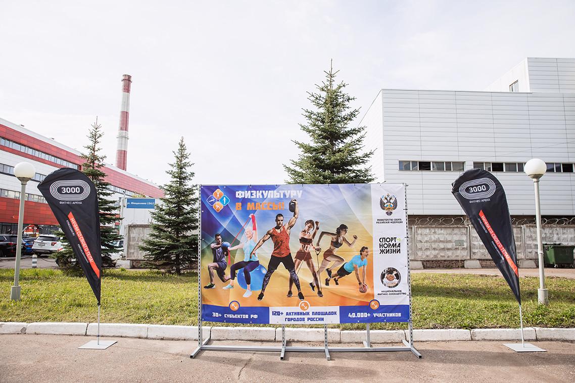 19 сентября в Уфе прошел спортивный праздник World United