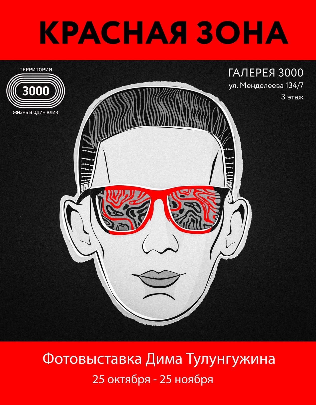В Уфе открылась выставка «Красная зона», посвященная работе врачей в ковид госпиталях