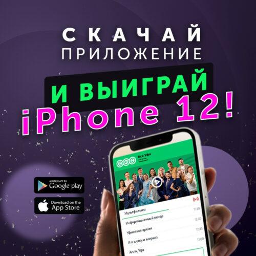 Телеканал «ВСЯ УФА» ДАРИТ iPhone 12!