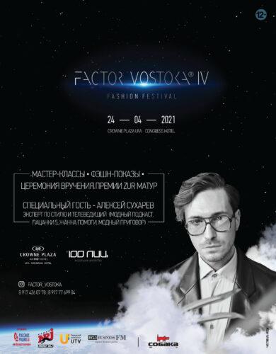 Фэшн фестиваль FACTOR VOSTOKA пройдет в Уфе 24 апреля
