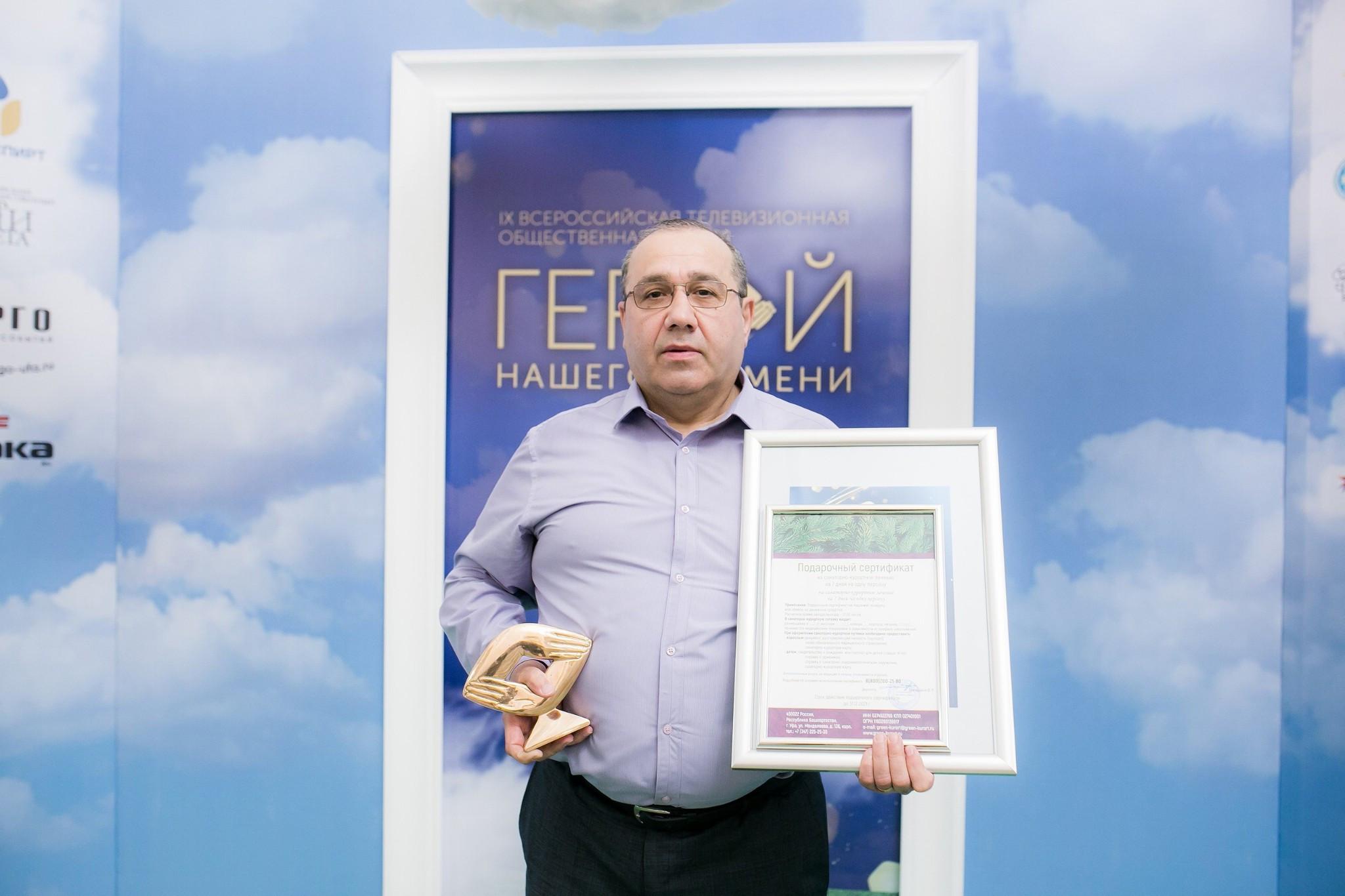 Церемония вручения наград  IX Всероссийской телевизионной общественной премии  «Герой нашего времени»