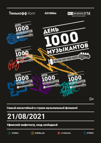 Музыкальный фестиваль «День 1000 музыкантов 2021» пройдет 21 августа в Уфимском амфитеатре