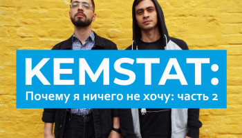 Почему я ничего не хочу. Часть вторая — КЕМСТАТ на BUSINESS FM