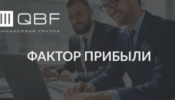 Фактор прибыли. Глобальные рынки на BUSINESS FM Уфа